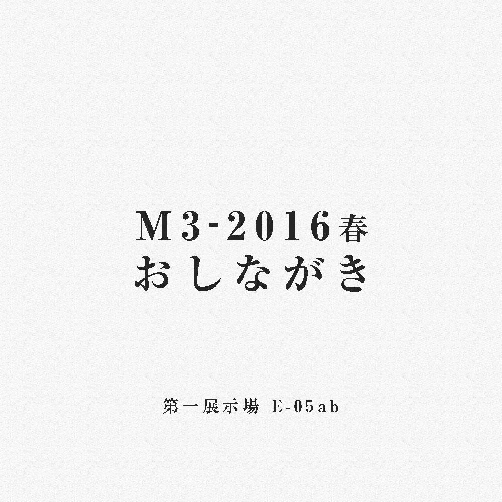 m32016spr_lineup